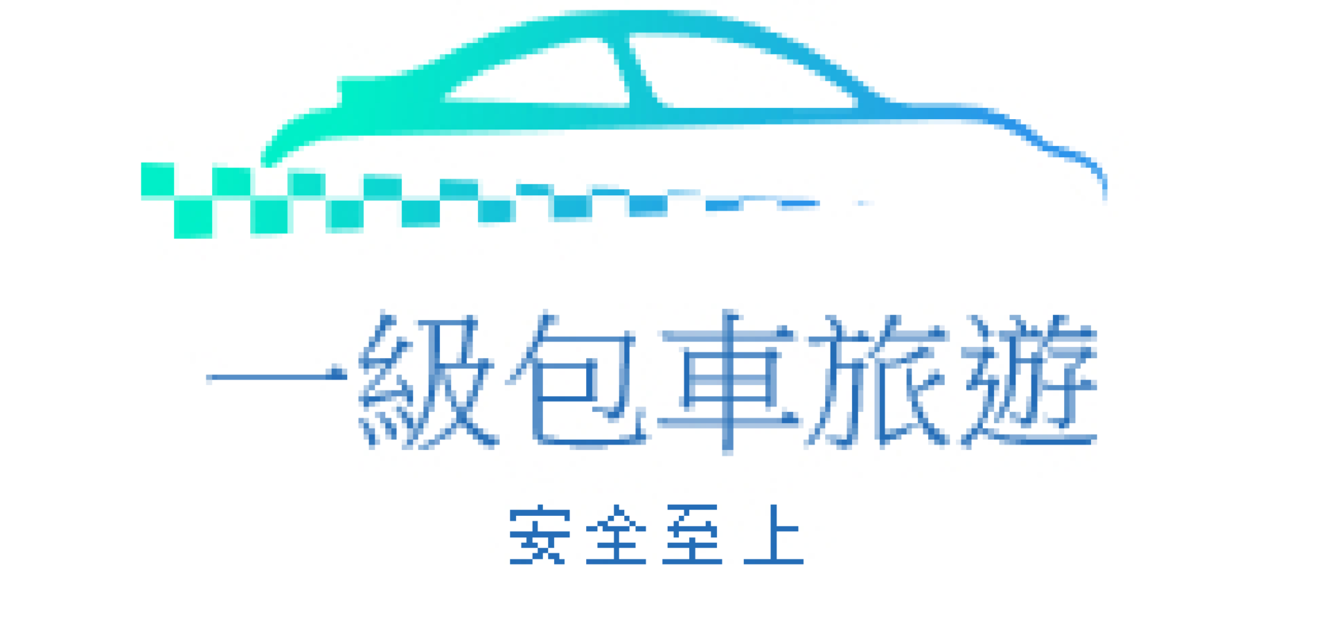 台灣包車│花蓮包車│花蓮旅遊包車│一級包車旅遊