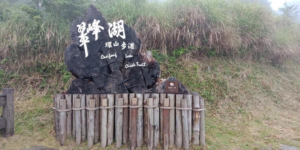 宜蘭包車旅遊-太平山翠峰湖